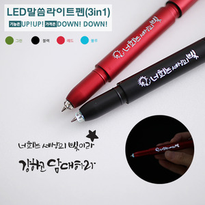 LED 말씀라이트펜 (3in1)